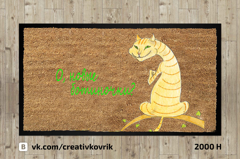 Сделать дизайн приддверного коврика фото f_611558b9f90101bf.jpg
