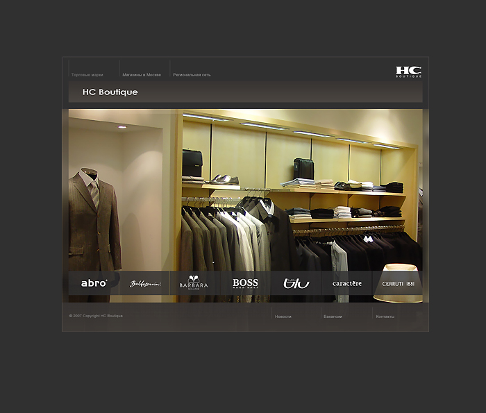 hc_boutique