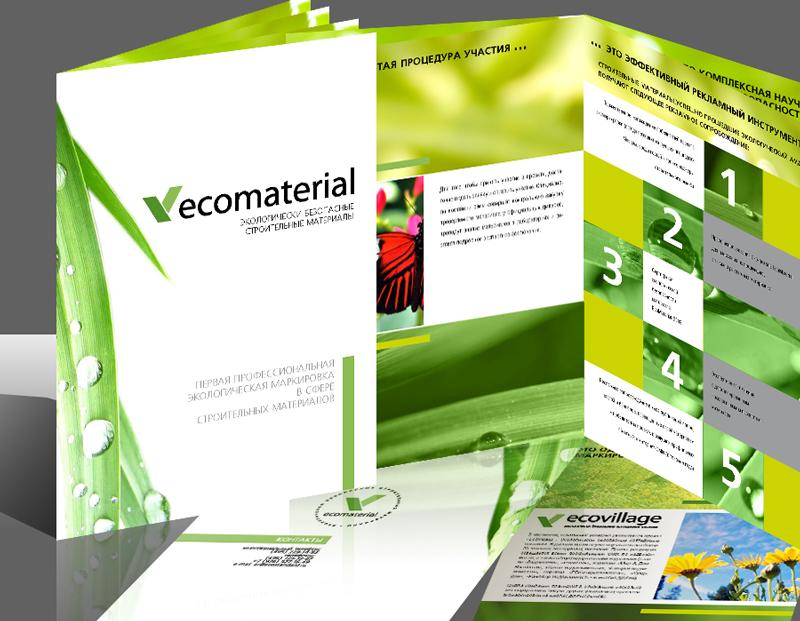 Буклет Экоматериал. Дизайн и верстка