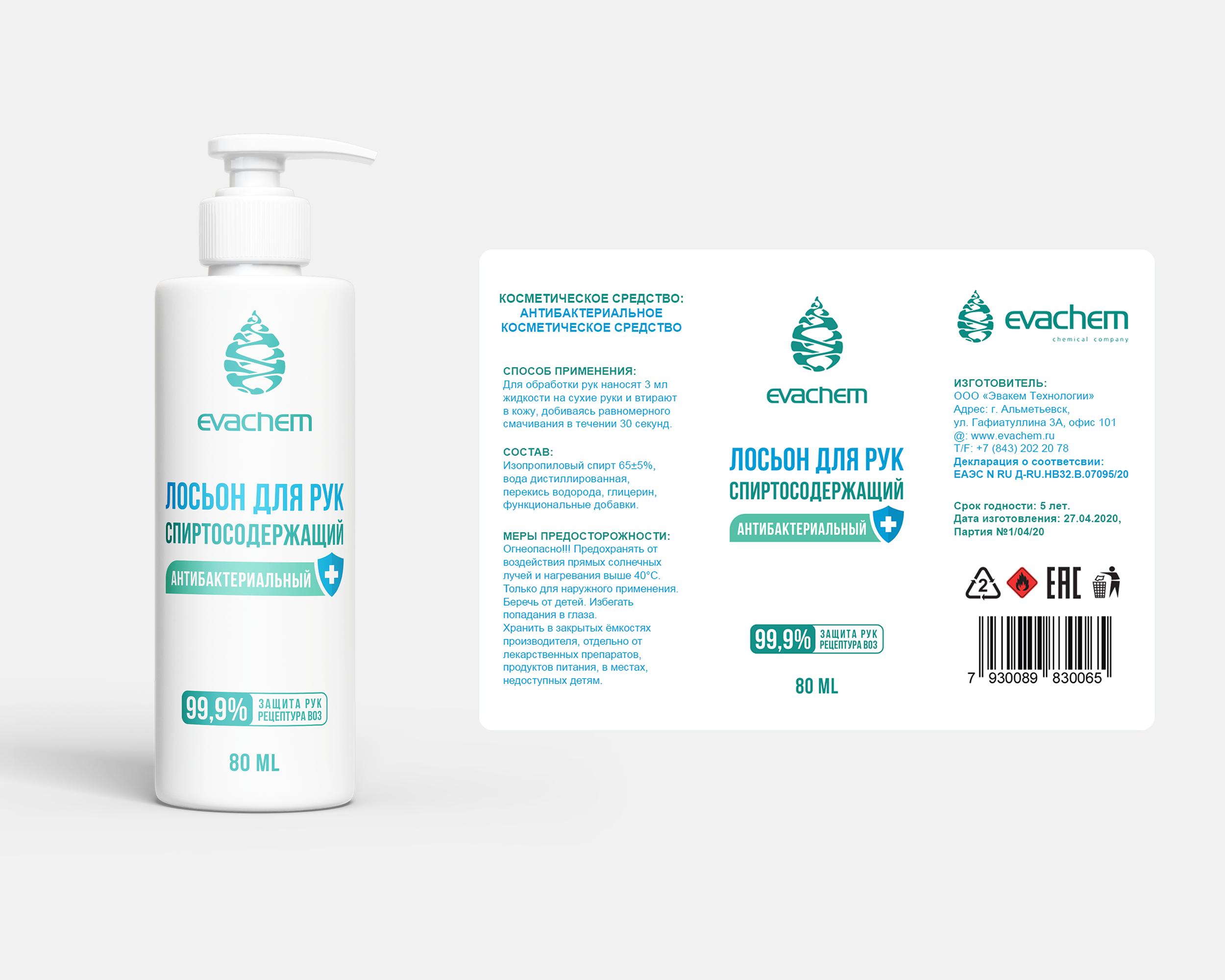 Доработать этикетку кожного антисептика фото f_0415eb3f24d72c77.png