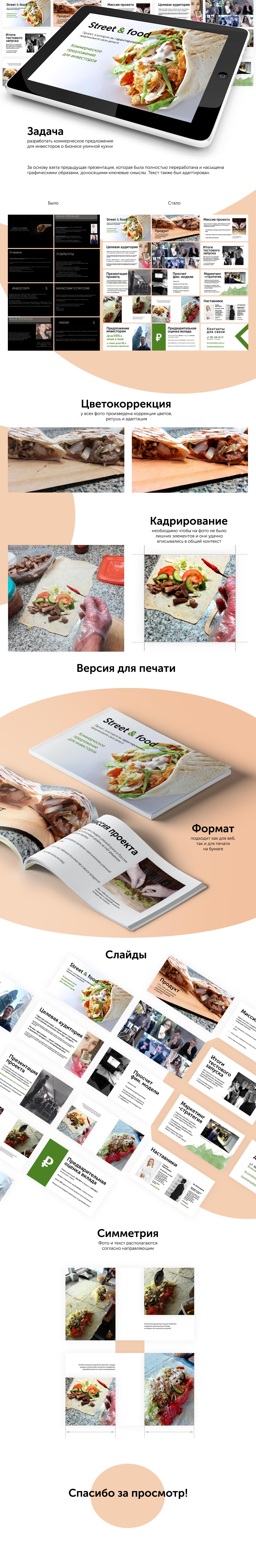 «Street & food» – КП для инвесторов