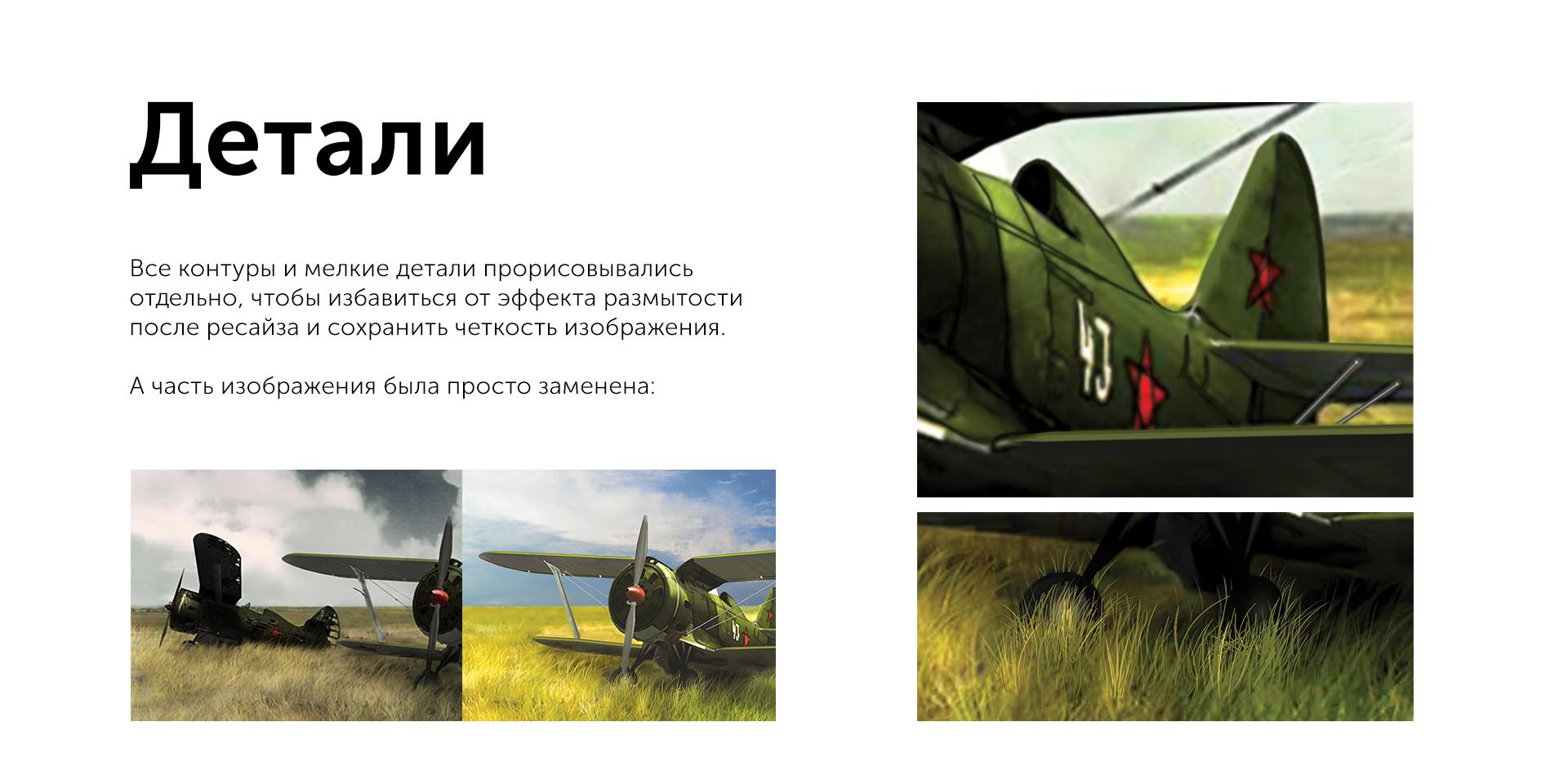 «Самолёт» – Ресайз изображения с ручной отрисовкой в высоком разрешении