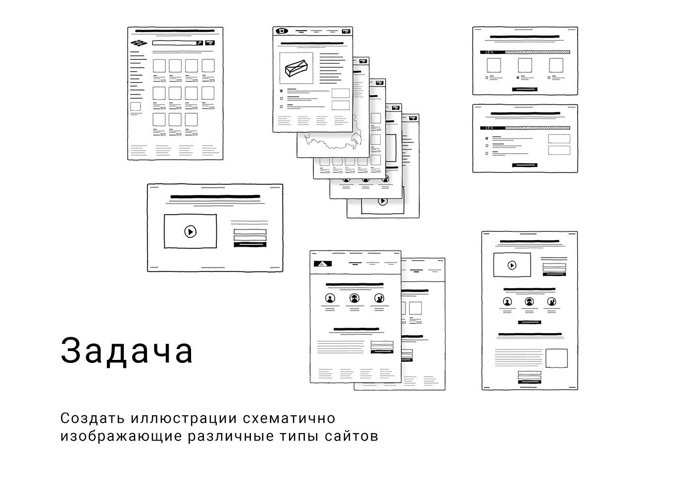 «Типы сайтов» – имитация карандашного рисунка
