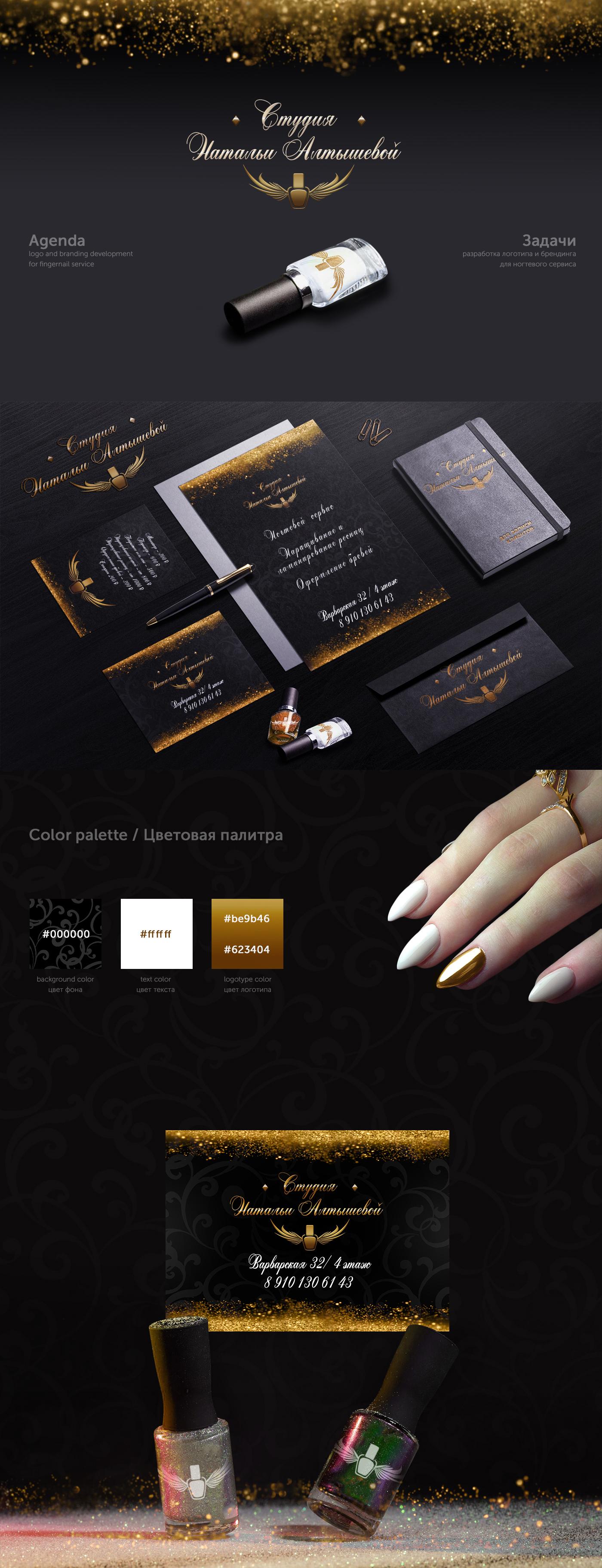 «Студия ногтевого сервиса» – логотип и айдентика