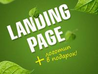 Эффективный дизайн landing page