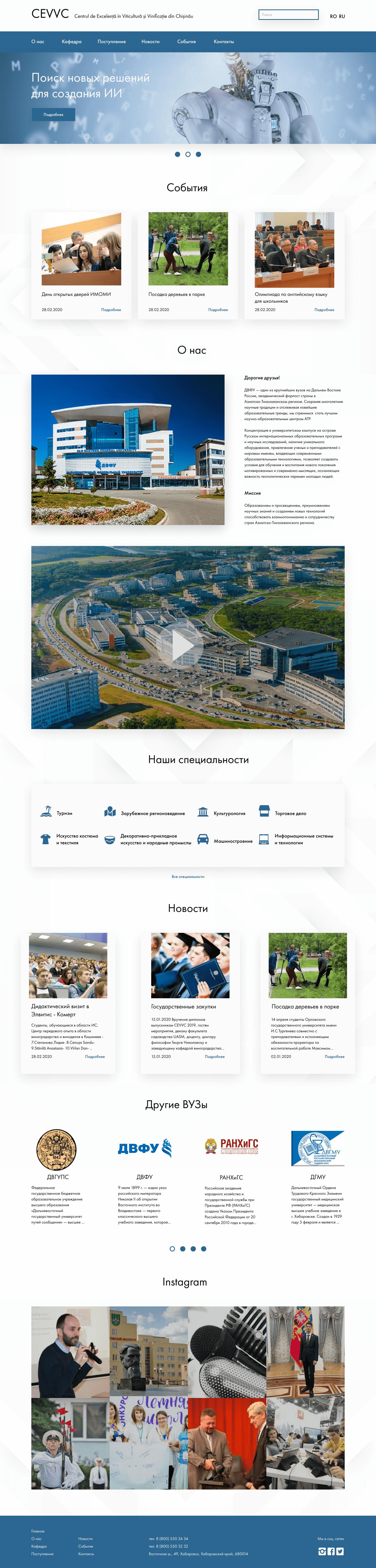 Разработка дизайна сайта колледжа фото f_5025e5ca1d63a36c.png