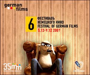 """35mm """"Фестиваль немецкого кино"""""""