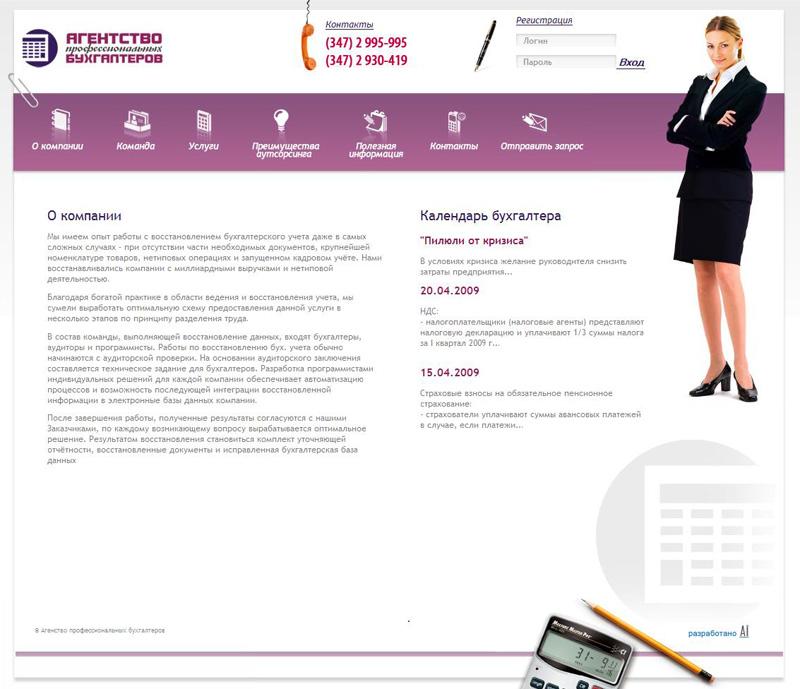 Агентство профессиональных бухгалтеров
