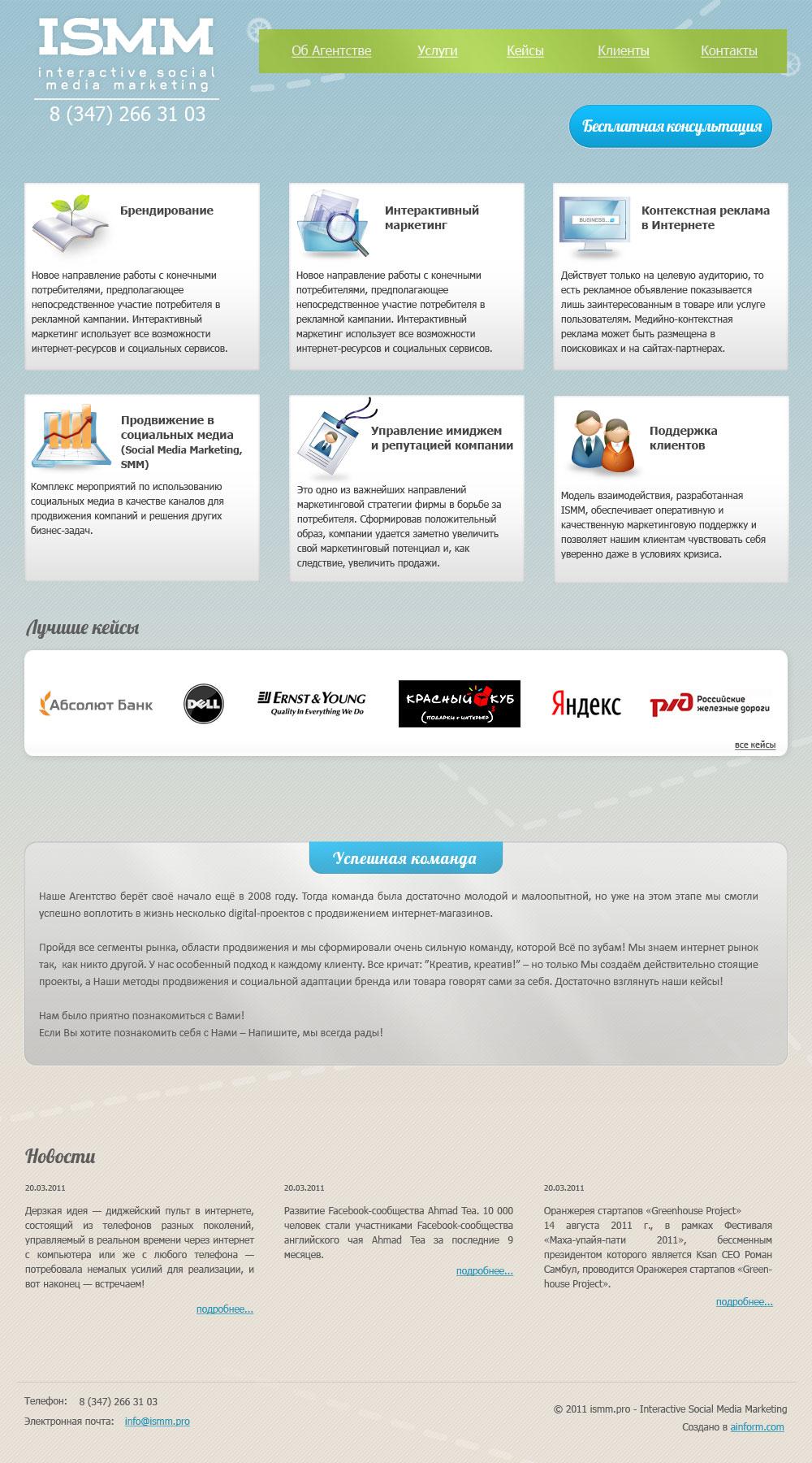 ISMM - Interactive Social Media Marketing