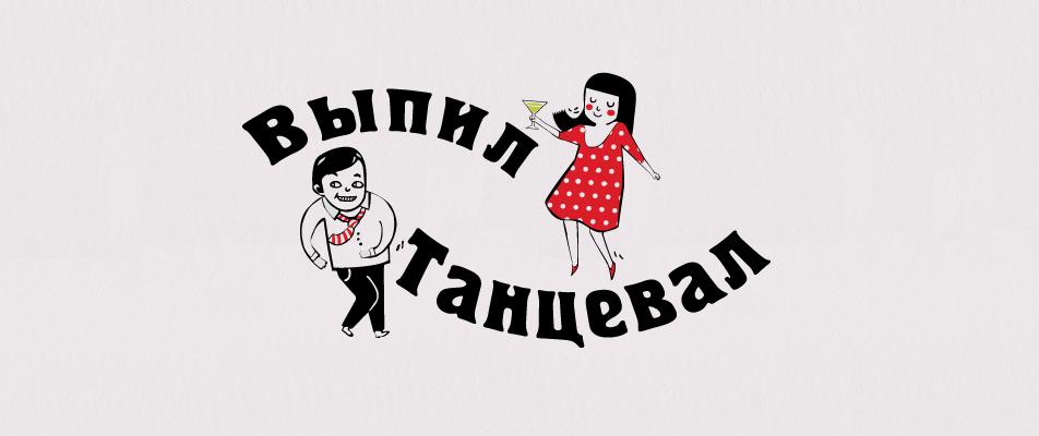 Алко-маршруты Выпил-Танцевал