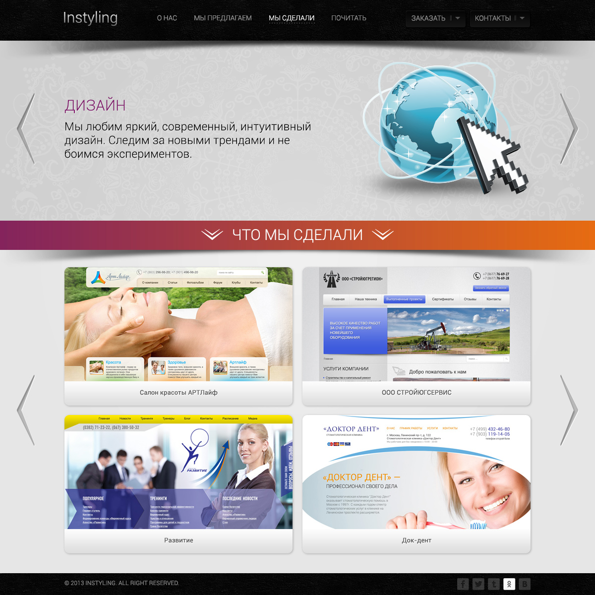 instyling web studio