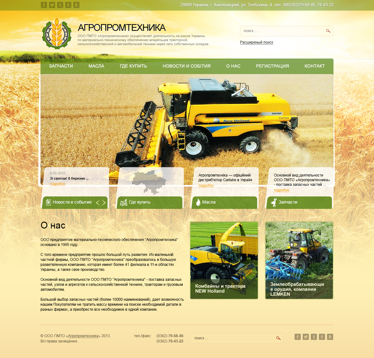 Агропромтехника