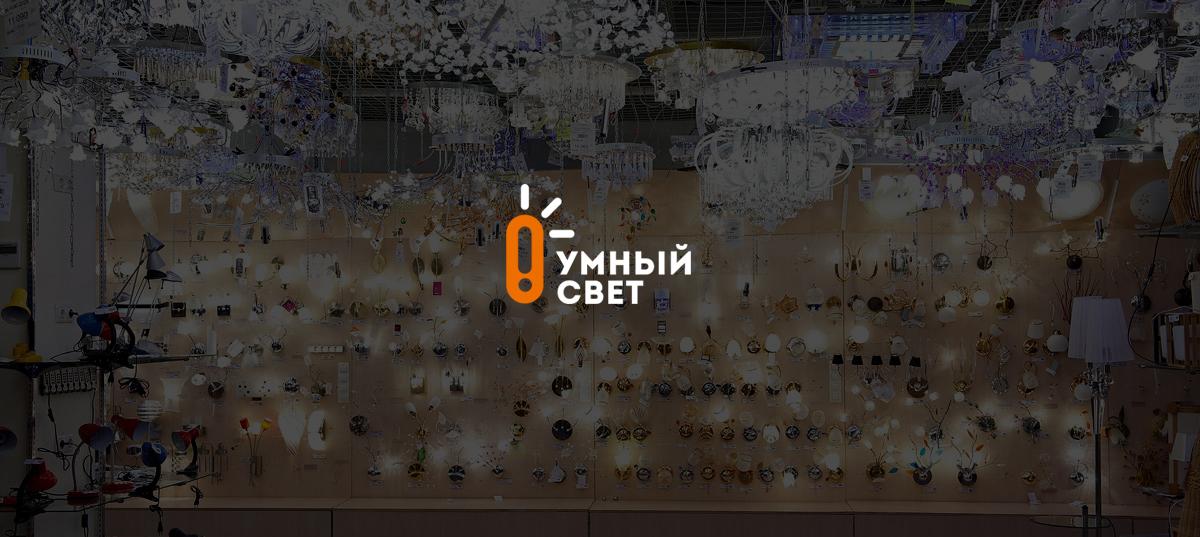 Логотип для салон-магазина освещения фото f_7755d00edbe7c123.jpg