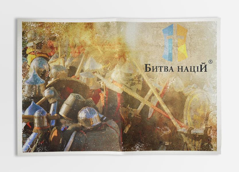 Плакат к чемпионату по историческому бою «Битва наций»