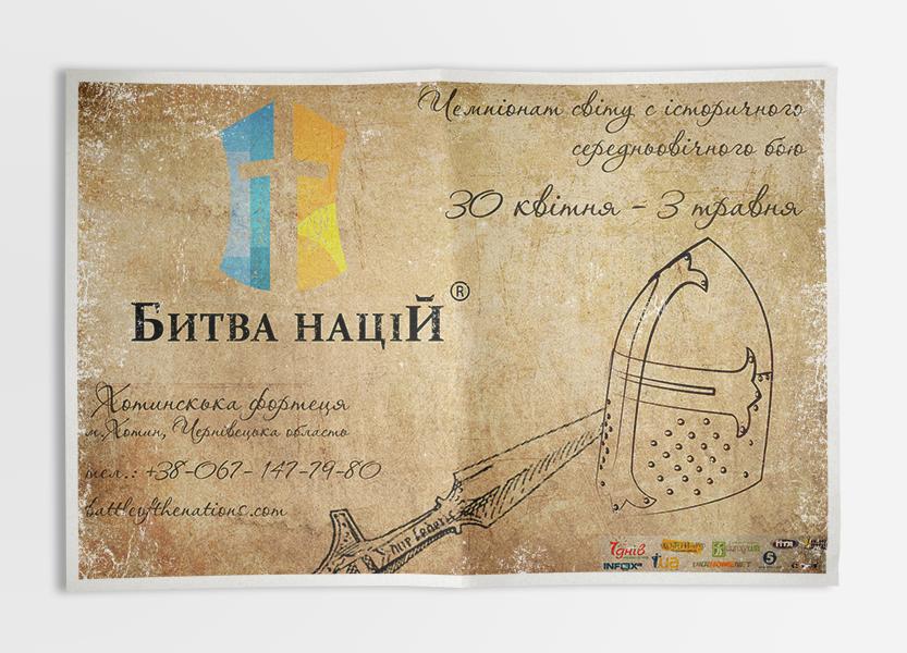 Плакат к чемпионату «Битва наций»