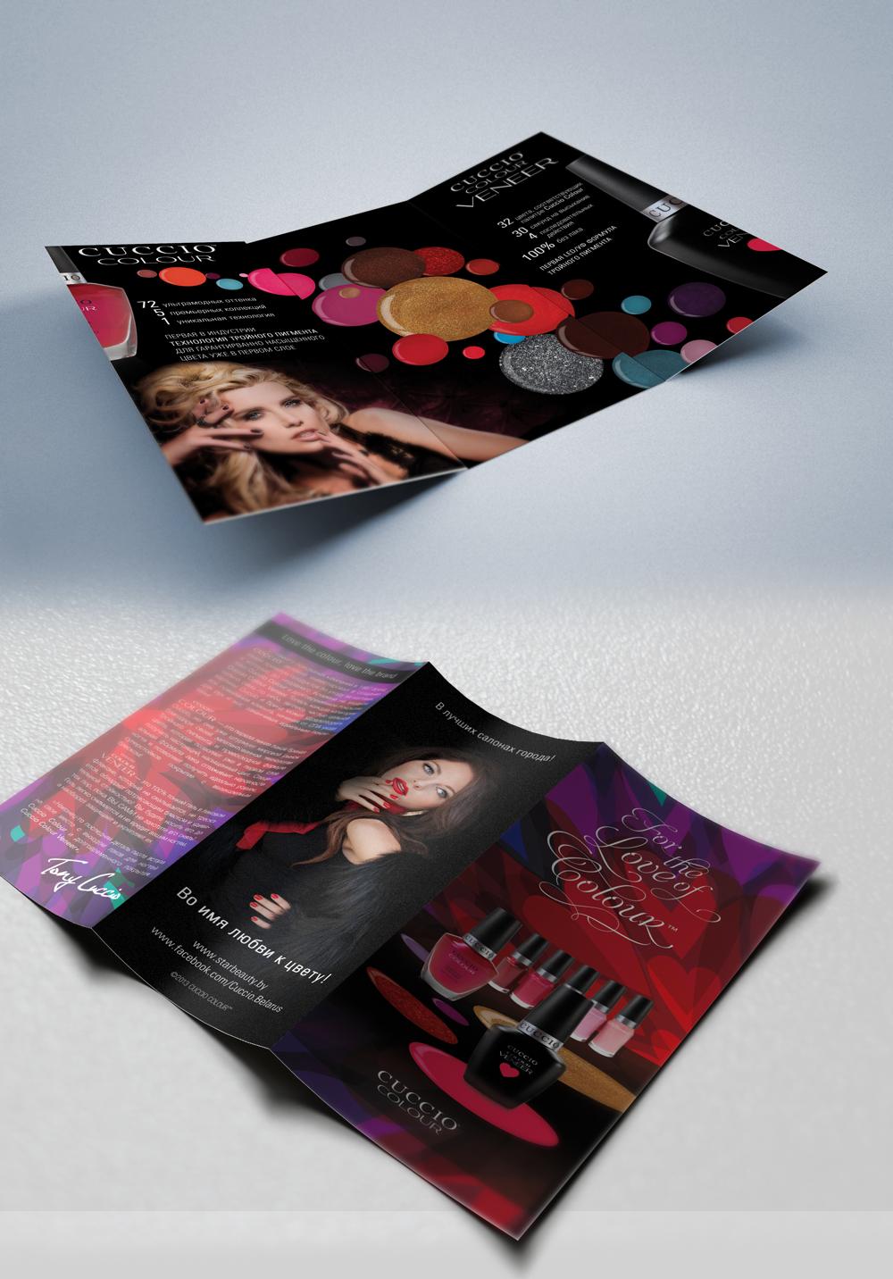 Промо-буклет об маникюрных лаках премиум-класса