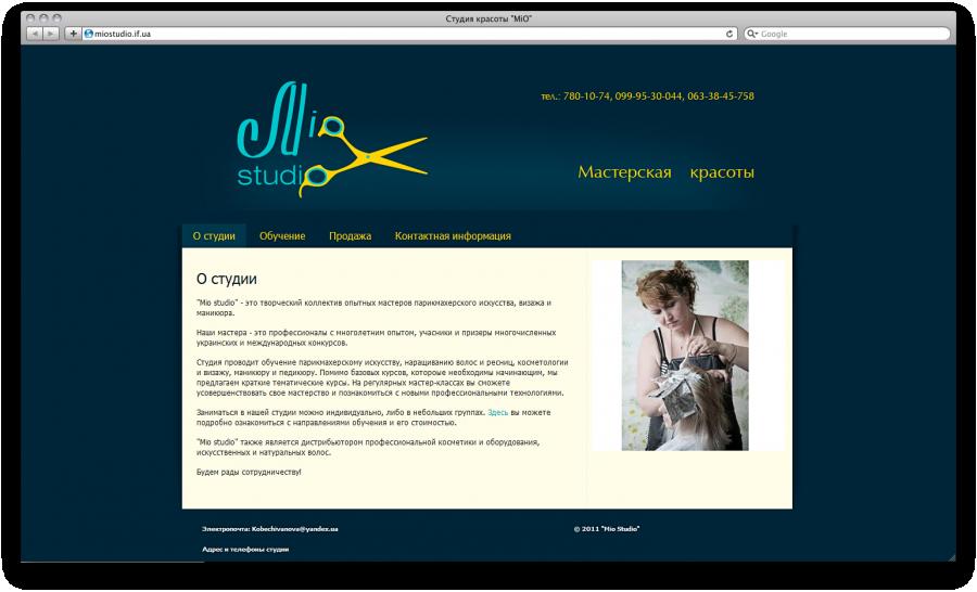 Дизайн и разработка сайта студии красоты