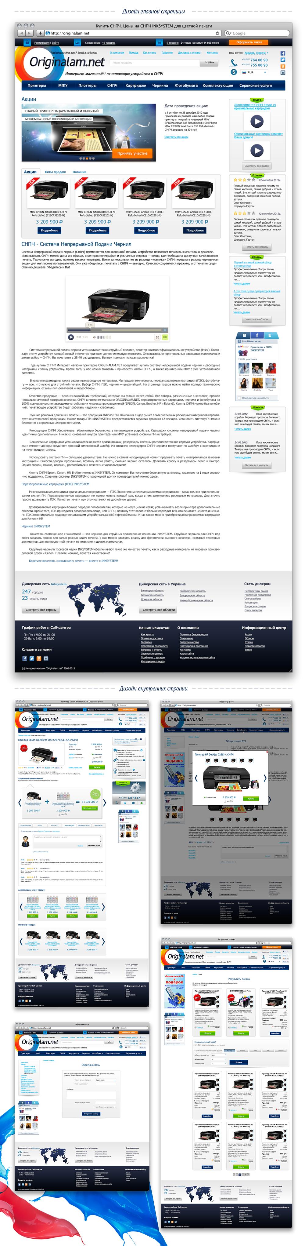Дизайн интернет-магазина принетров и СНПЧ Originalam.net