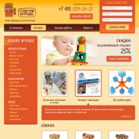 Интернет-магазин игрушек для малышей