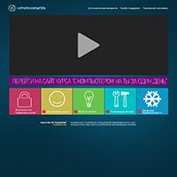 GUI CD-интерфейса видеоуроков