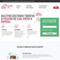 InexPost - сервис доставки из США, Китая и Европы