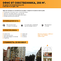 Страница для продажи офиса в 200 кв.м.
