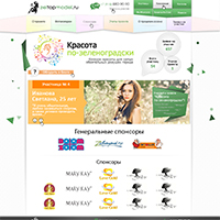 Конкурс красоты в Зеленограде