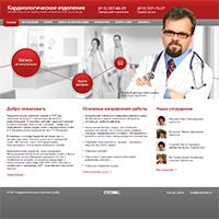 Кардиологическое отделение Ленинградской областной клинической больницы