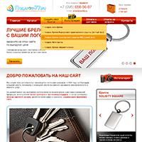 Интернет-магазин брелков