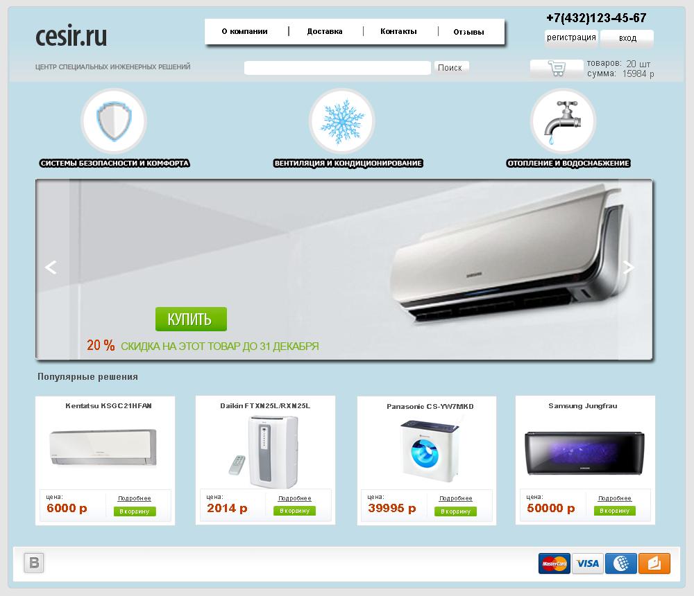 Макет для интернет магазина фото f_90552bbe42c5e573.png