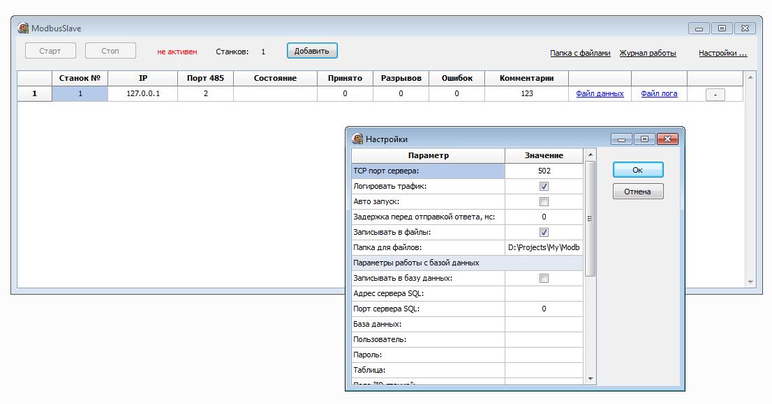 Cбор данных с контроллеров по протоколу MODBUS TCP