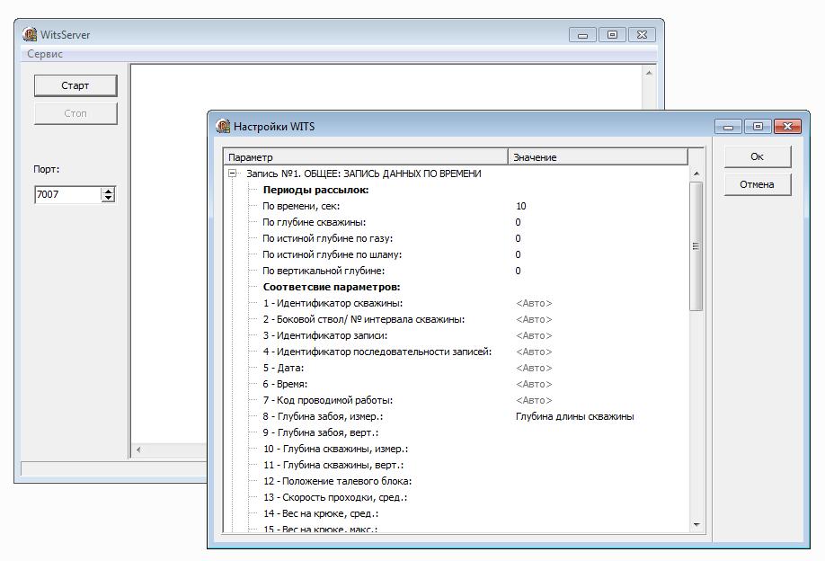 WITS-сервер (TCP-сервер с протоколом WITS)