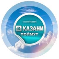 В Казани поймут. Группа вконтакте