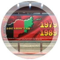"""Акция """"25 лет. Афганистан"""""""