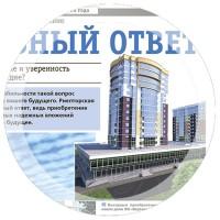 Реклама в газету для строительной компании