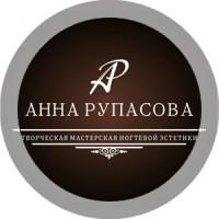 Анна Рупасова
