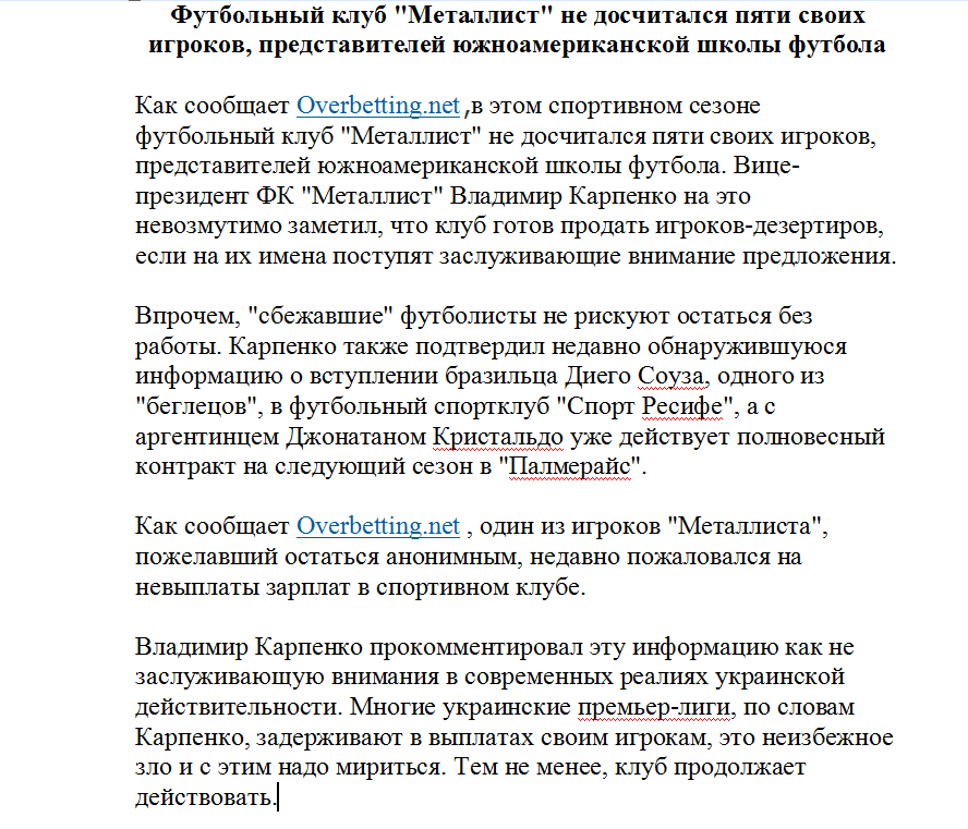 """Футбольный клуб """"Металлист"""" не досчитался пяти своих игроков"""
