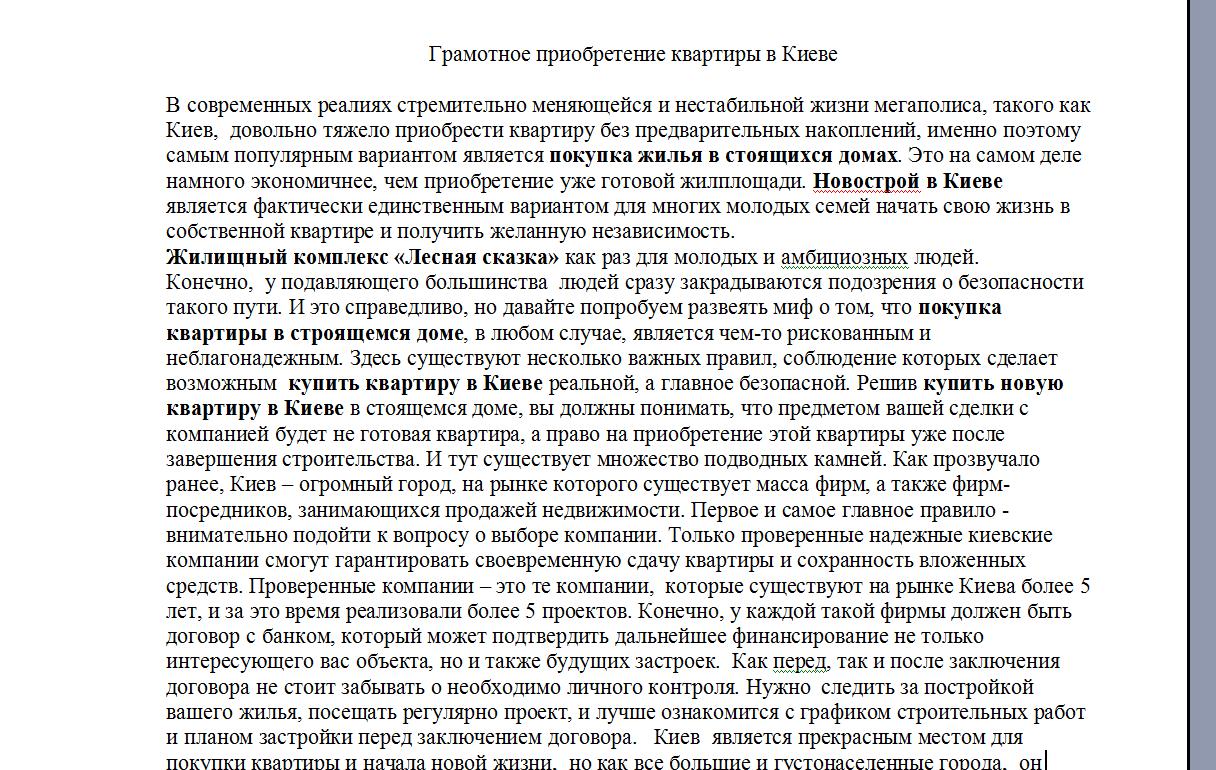 Грамотное приобретение квартиры в Киеве