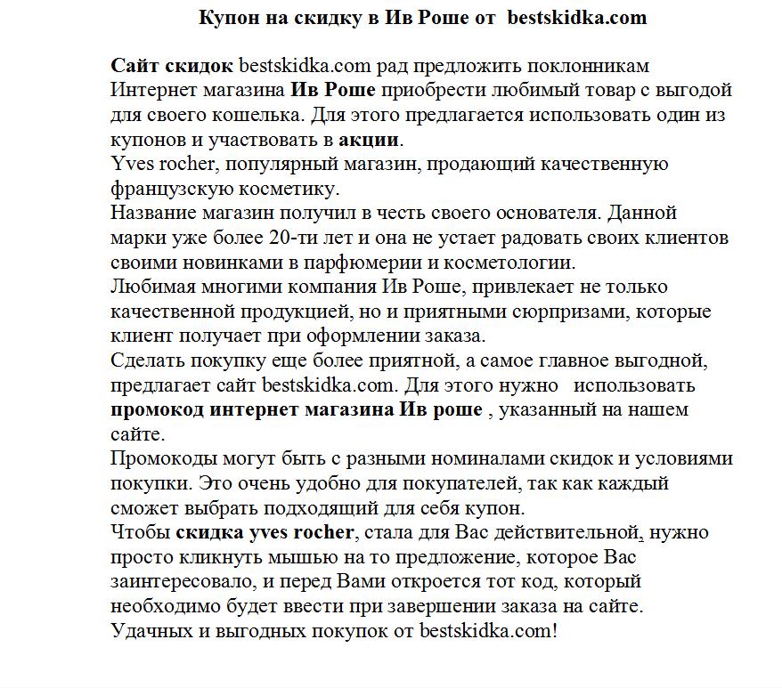 Купон на скидку в Ив Роше от  bestskidka.com
