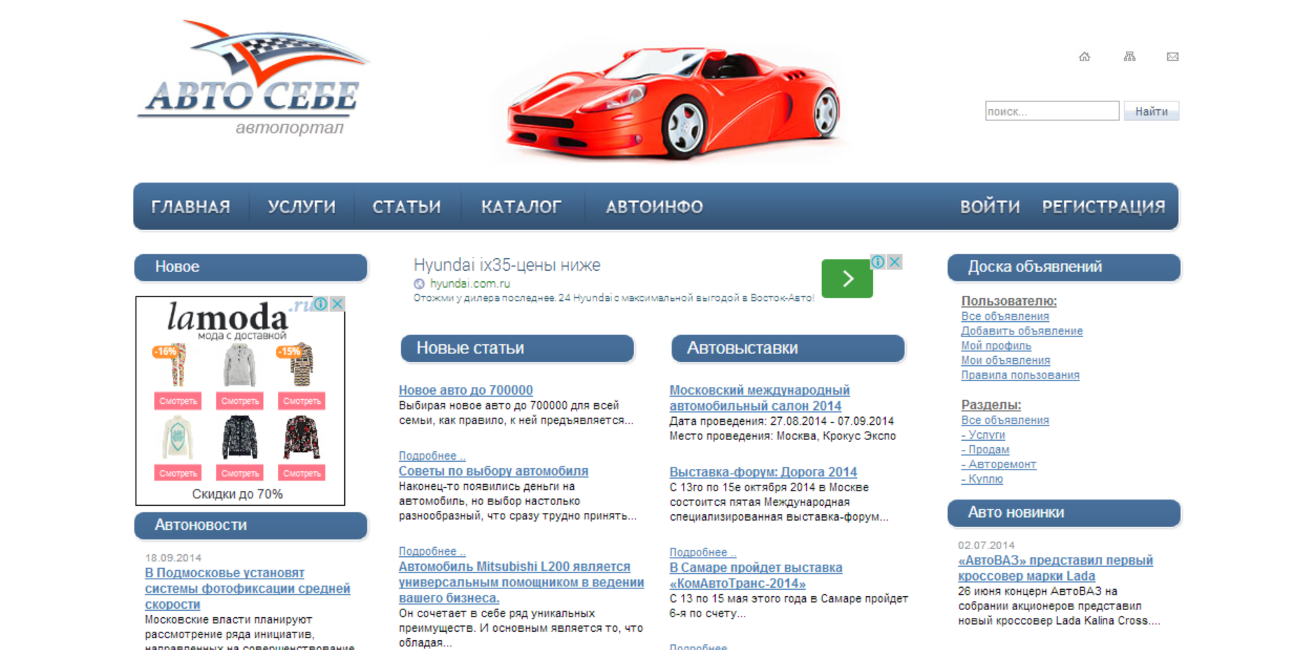 Ежедневное  наполнение авто-новостями сайт avtosebe.ru