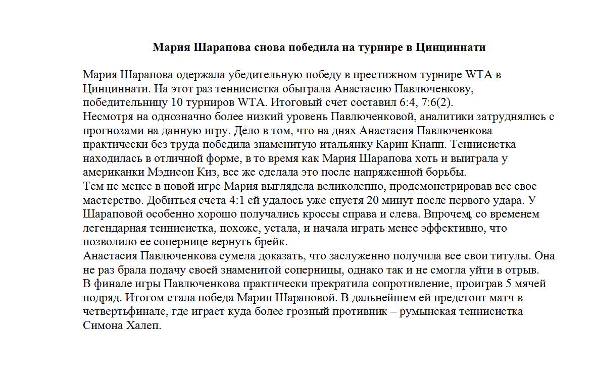Мария Шарапова снова победила на турнире в Цинциннати
