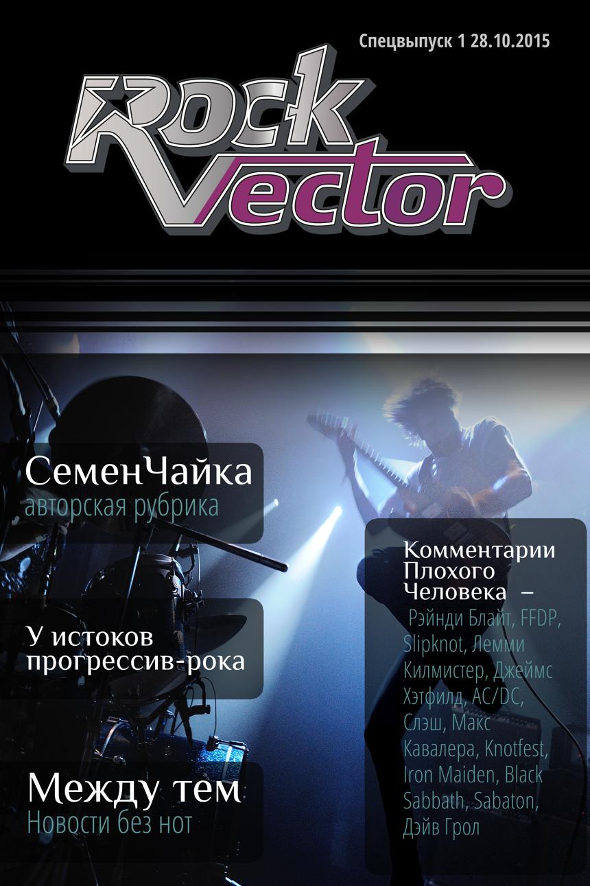 журнал RockVector
