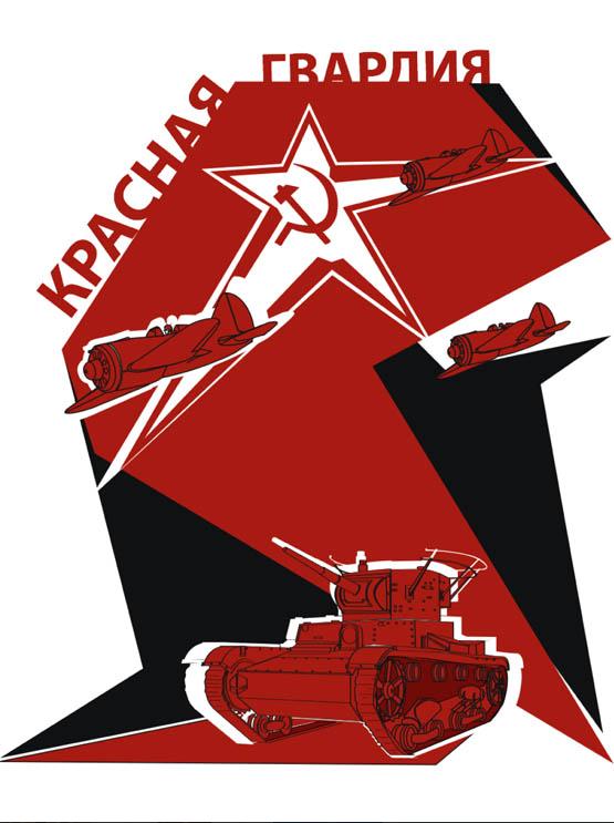 плакат 23 февраля