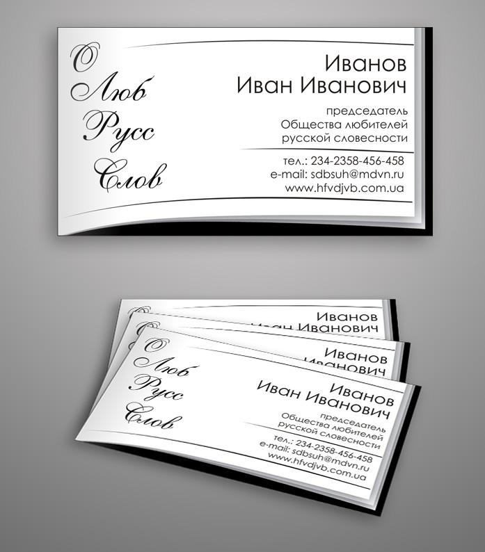 дизайн  визитки фото f_4d74f4112cf81.jpg
