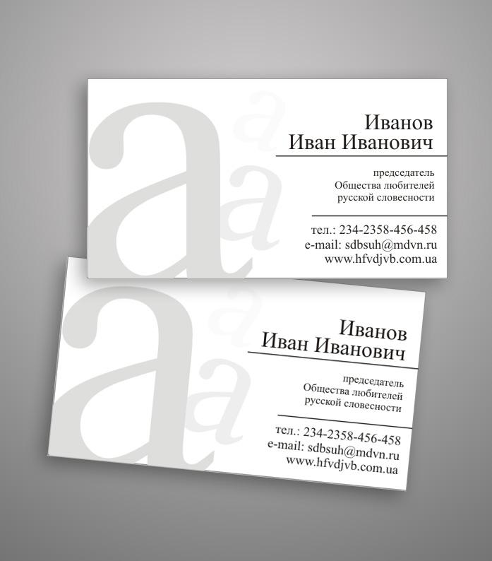 дизайн  визитки фото f_4d74f41bd9b25.jpg