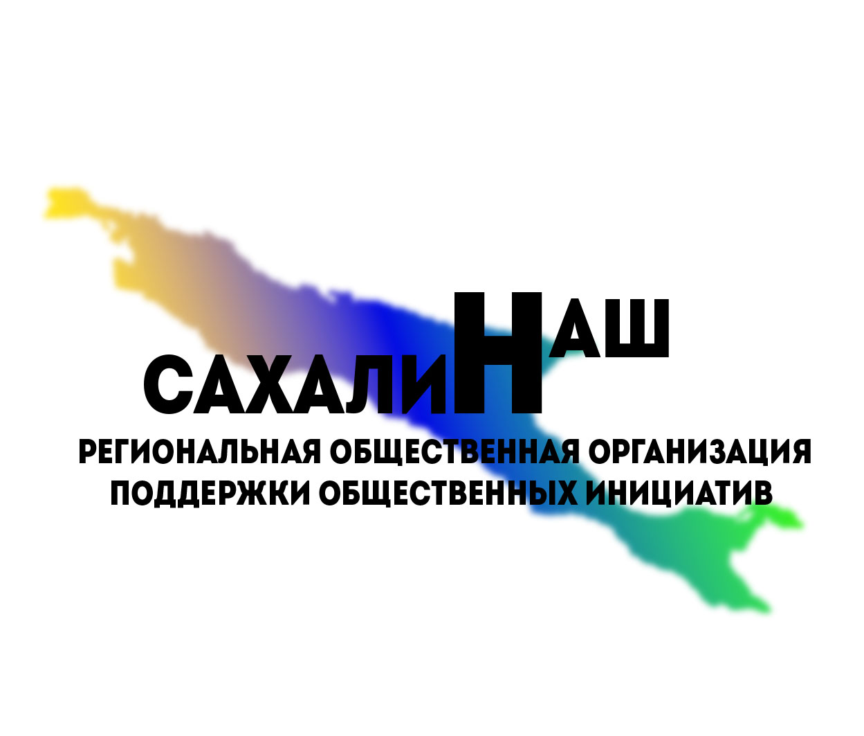 "Логотип для некоммерческой организации ""Наш Сахалин"" фото f_2415a7d114f39566.jpg"