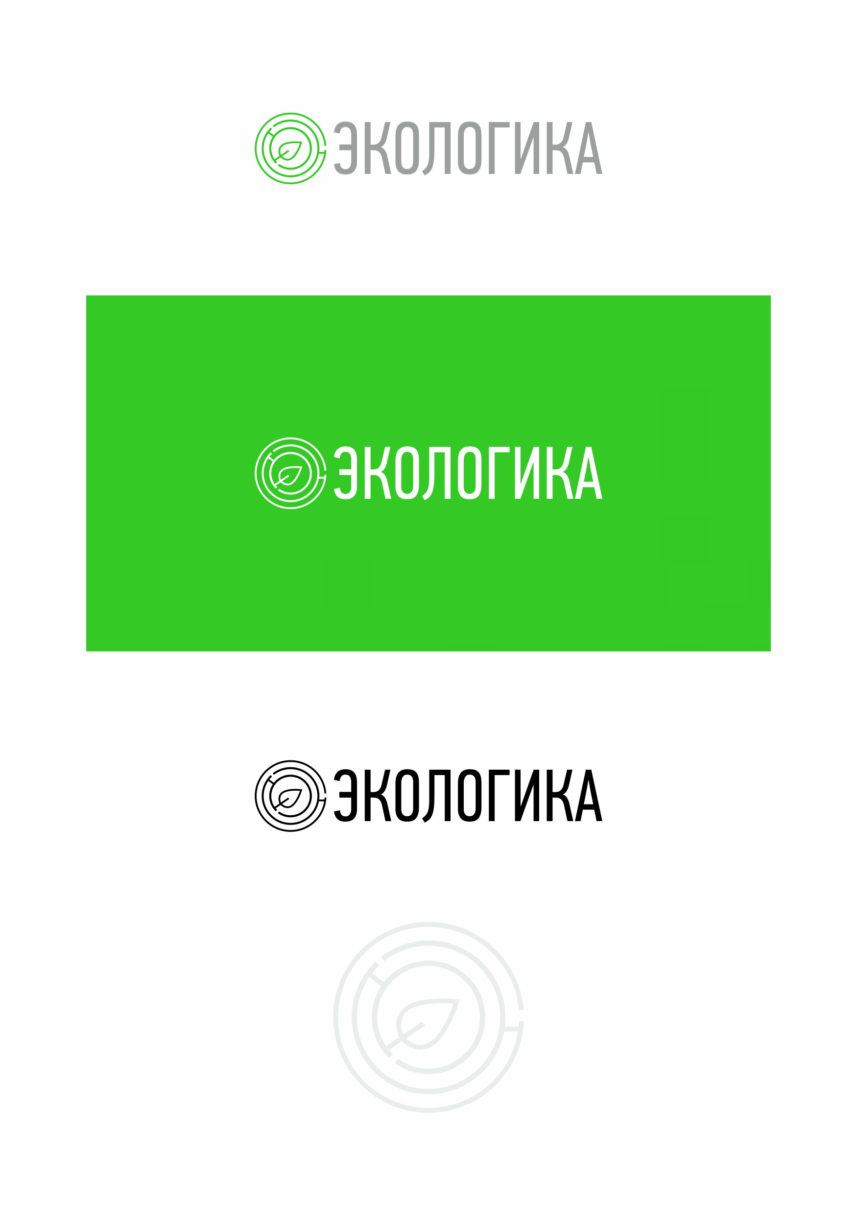 Логотип ЭКОЛОГИКА фото f_4525936d94edcc67.png