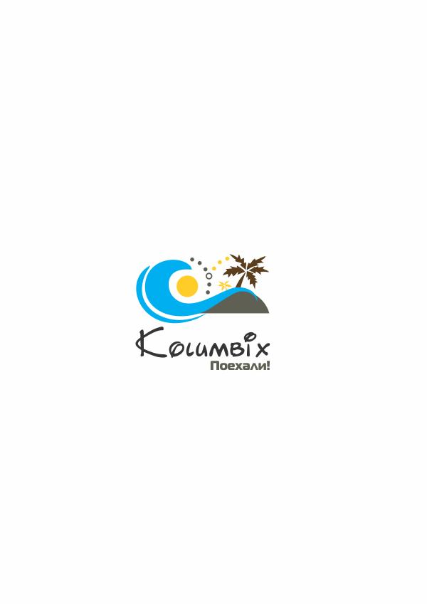 Создание логотипа для туристической фирмы Kolumbix фото f_4fb54225332c5.png