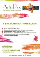 ArtyPics флаер