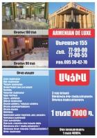 Armenian de luxe буклет A6